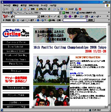 Pacific_curling2006